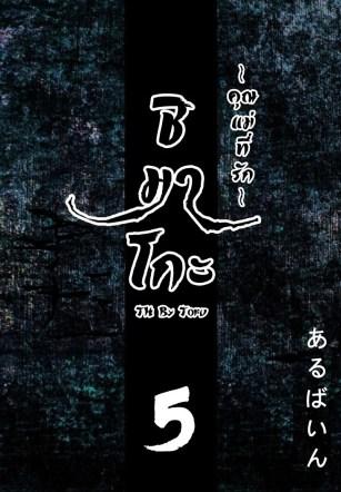 ชิมาโกะ คุณแม่ที่รัก 5 – [Arubain] Shimako ~Tsuma no Haha~ 1 – Shimako ~Mother of Wife~ Ch.5